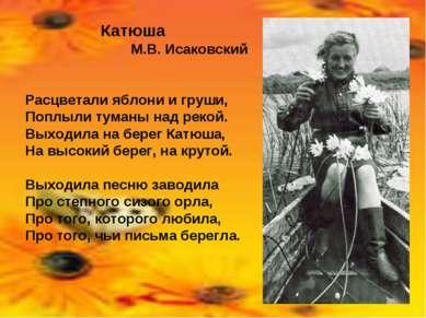 Катюша М.В. Исаковский Расцветали яблони и груши, Поплыли туманы над рекой. В...