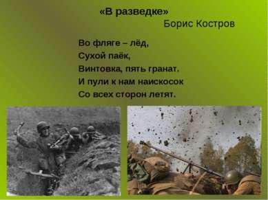 «В разведке» Борис Костров Во фляге – лёд, Сухой паёк, Винтовка, пять гранат....