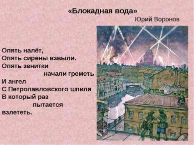 «Блокадная вода» Юрий Воронов Опять налёт, Опять сирены взвыли. Опять зенитки...