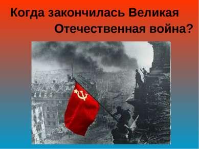 Когда закончилась Великая Отечественная война?
