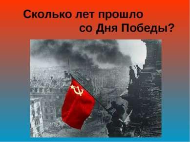 Сколько лет прошло со Дня Победы?
