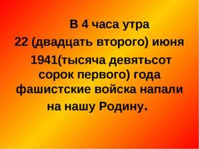 В 4 часа утра 22 (двадцать второго) июня 1941(тысяча девятьсот сорок первого)...