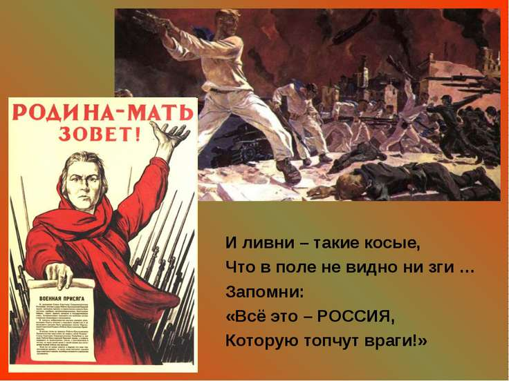 И ливни – такие косые, Что в поле не видно ни зги … Запомни: «Всё это – РОССИ...