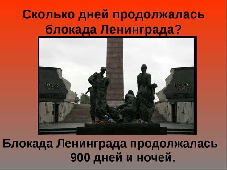 Сколько дней продолжалась блокада Ленинграда? Блокада Ленинграда продолжалась...