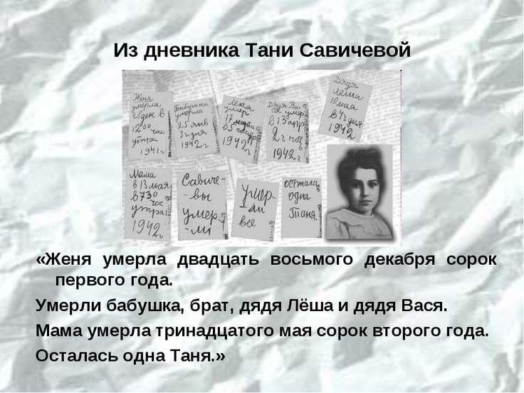 Из дневника Тани Савичевой «Женя умерла двадцать восьмого декабря сорок перво...