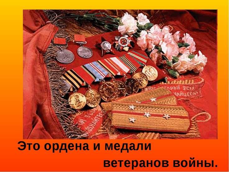 Это ордена и медали ветеранов войны.