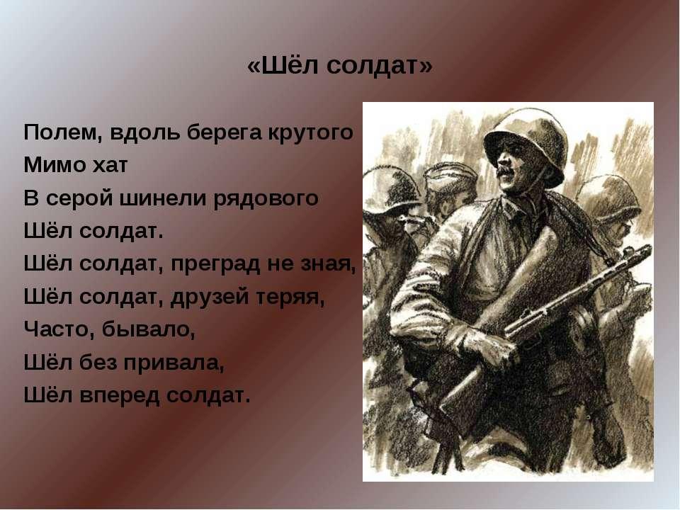 «Шёл солдат» Полем, вдоль берега крутого Мимо хат В серой шинели рядового Шёл...