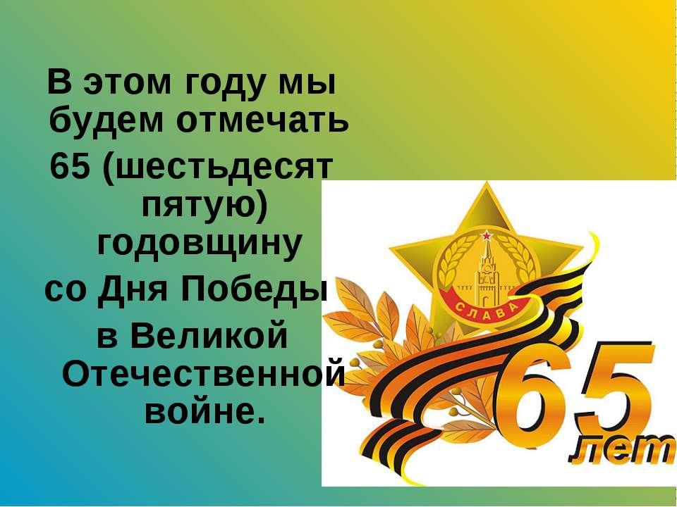 В этом году мы будем отмечать 65 (шестьдесят пятую) годовщину со Дня Победы в...
