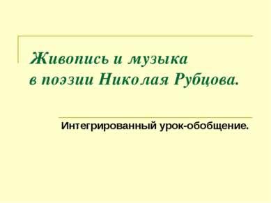 Живопись и музыка в поэзии Николая Рубцова. Интегрированный урок-обобщение.