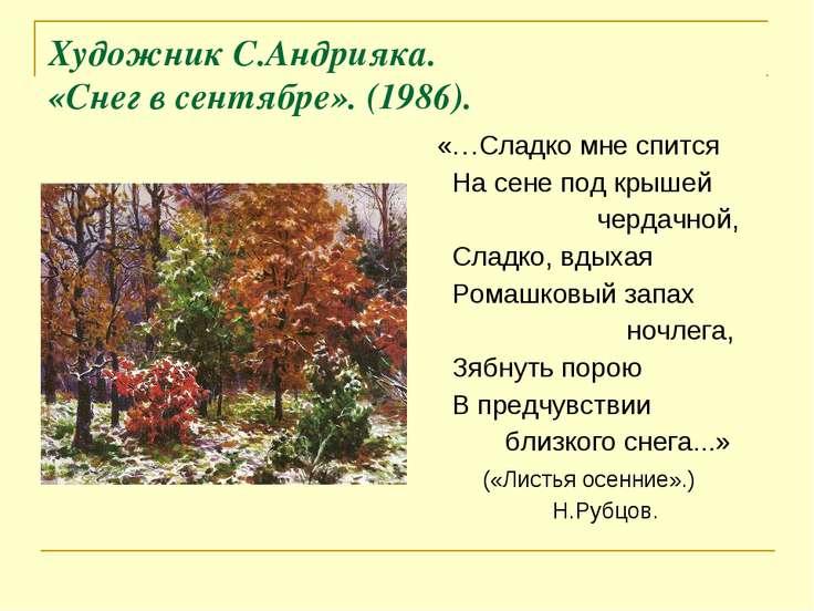 Художник С.Андрияка. «Снег в сентябре». (1986). «…Сладко мне спится На сене п...