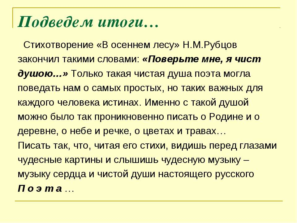 Подведем итоги… Стихотворение «В осеннем лесу» Н.М.Рубцов закончил такими сло...