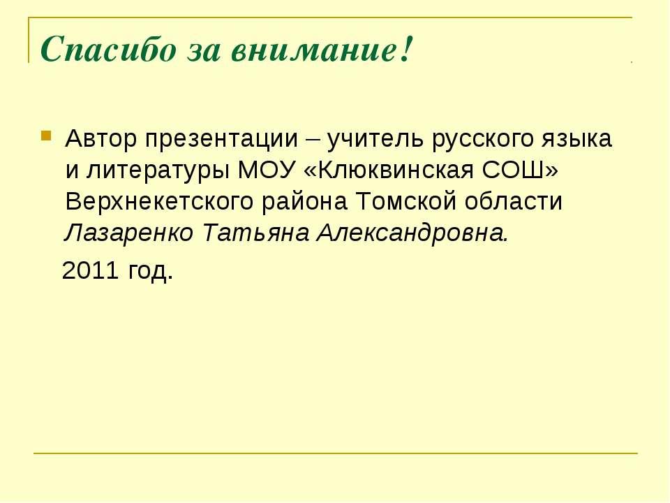 Спасибо за внимание! Автор презентации – учитель русского языка и литературы ...