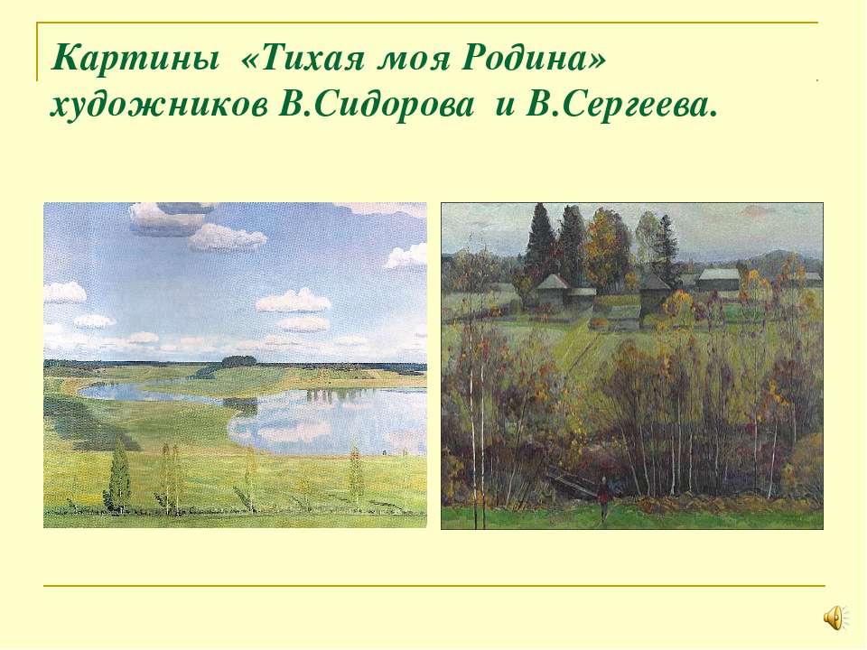 Картины «Тихая моя Родина» художников В.Сидорова и В.Сергеева.