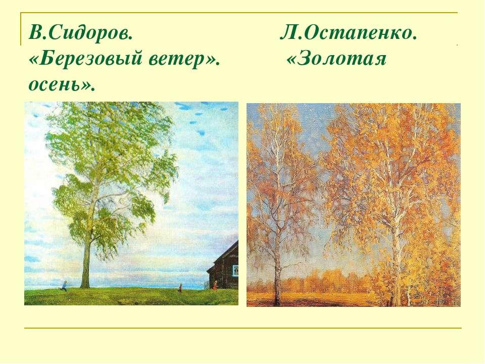 В.Сидоров. Л.Остапенко. «Березовый ветер». «Золотая осень».