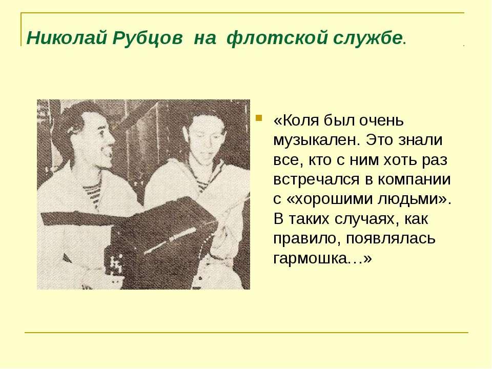 Николай Рубцов на флотской службе. «Коля был очень музыкален. Это знали все, ...