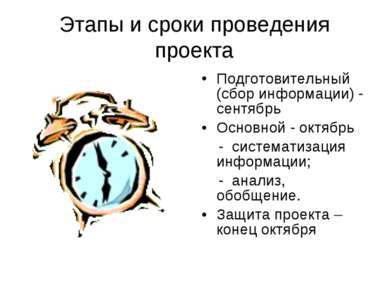 Этапы и сроки проведения проекта Подготовительный (сбор информации) - сентябр...