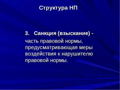 Структура НП 3. Санкция (взыскание) - часть правовой нормы, предусматривающая...
