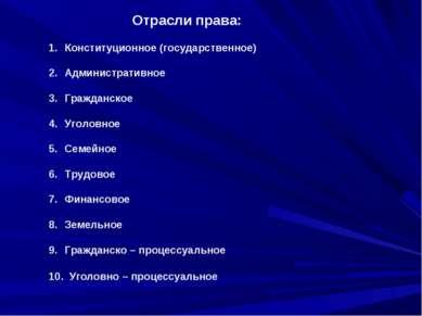 Отрасли права: Конституционное (государственное) Административное Гражданское...