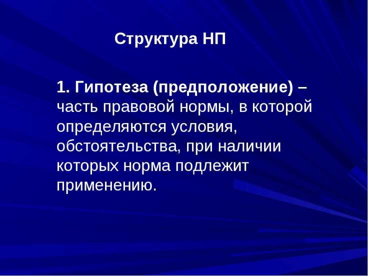 Структура НП 1. Гипотеза (предположение) – часть правовой нормы, в которой оп...