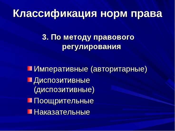 Классификация норм права 3. По методу правового регулирования Императивные (а...