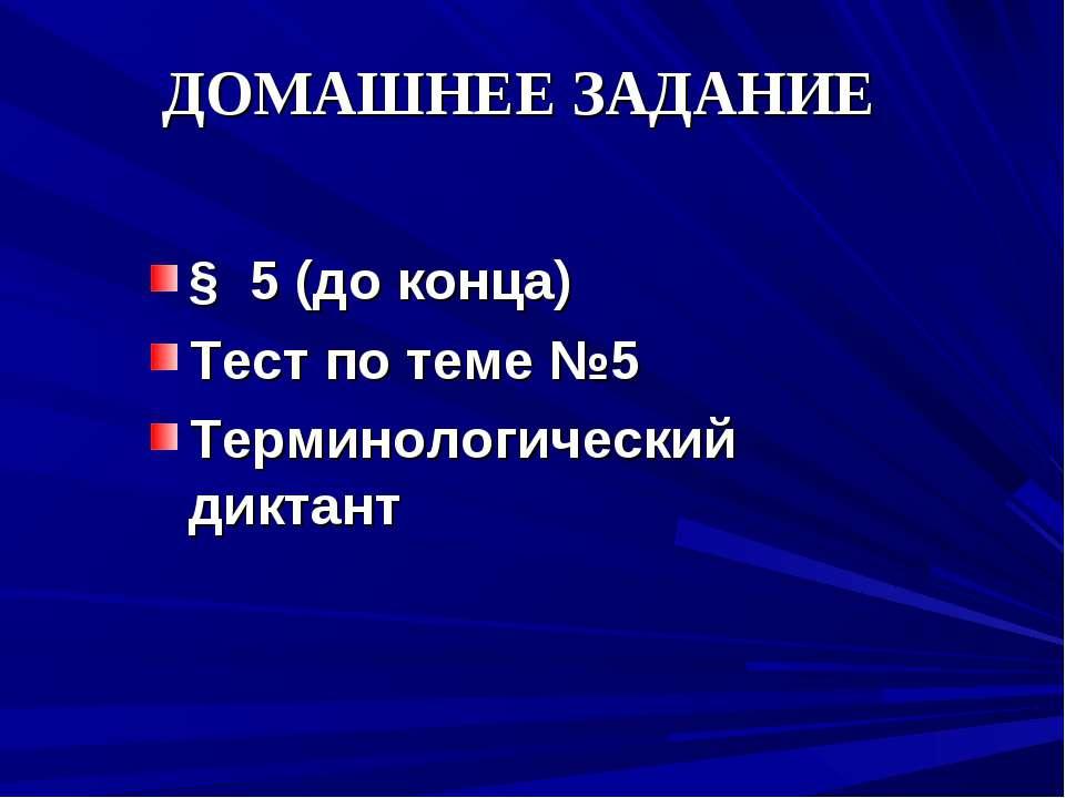 ДОМАШНЕЕ ЗАДАНИЕ § 5 (до конца) Тест по теме №5 Терминологический диктант