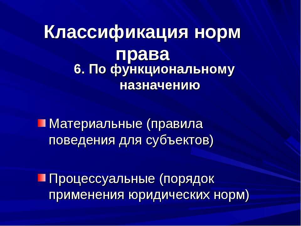 Классификация норм права 6. По функциональному назначению Материальные (прави...