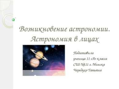 Возникновение астрономии. Астрономия в лицах Подготовила ученица 11 «А» класс...