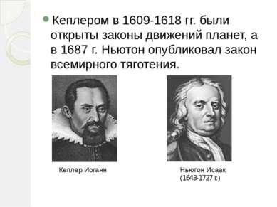 Кеплером в 1609-1618 гг. были открыты законы движений планет, а в 1687 г. Нью...