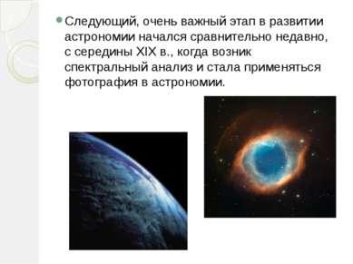 Следующий, очень важный этап в развитии астрономии начался сравнительно недав...