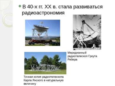 В 40-х гг. XX в. стала развиваться радиоастрономия Точная копия радиотелескоп...