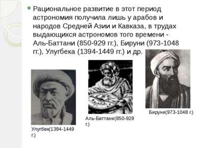 Рациональное развитие в этот период астрономия получила лишь у арабов и народ...