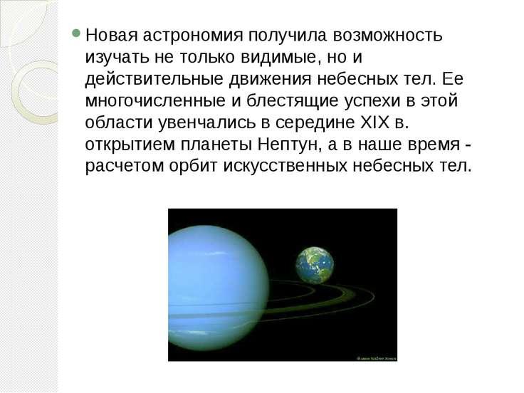 Новая астрономия получила возможность изучать не только видимые, но и действи...