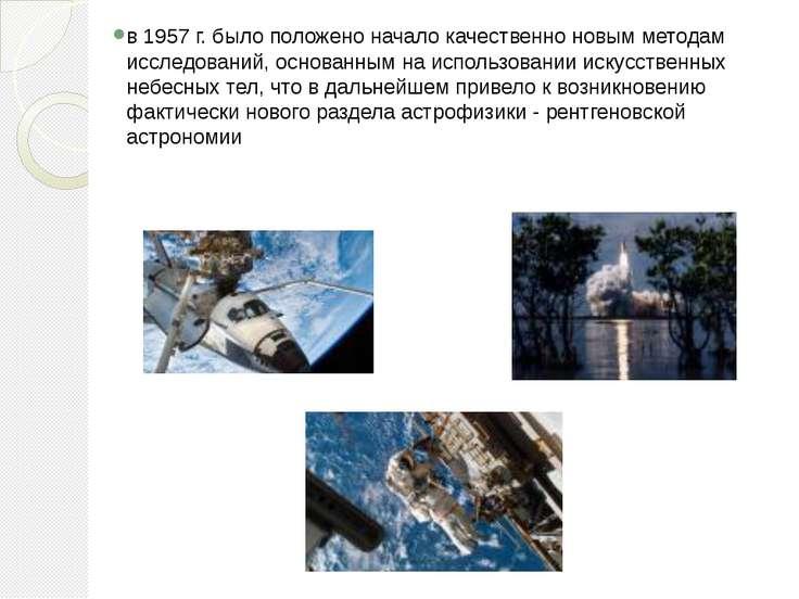в 1957 г. было положено начало качественно новым методам исследований, основа...