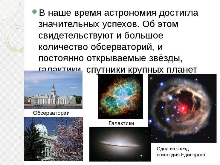 В наше время астрономия достигла значительных успехов. Об этом свидетельствую...