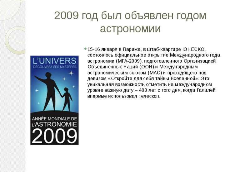 2009 год был объявлен годом астрономии 15-16 января в Париже, в штаб-квартире...