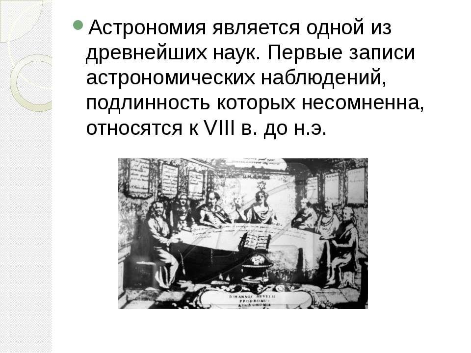 Астрономия является одной из древнейших наук. Первые записи астрономических н...
