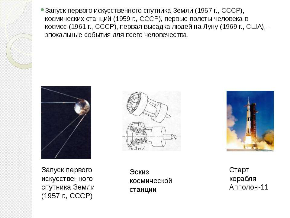 Запуск первого искусственного спутника Земли (1957 г., СССР), космических ста...