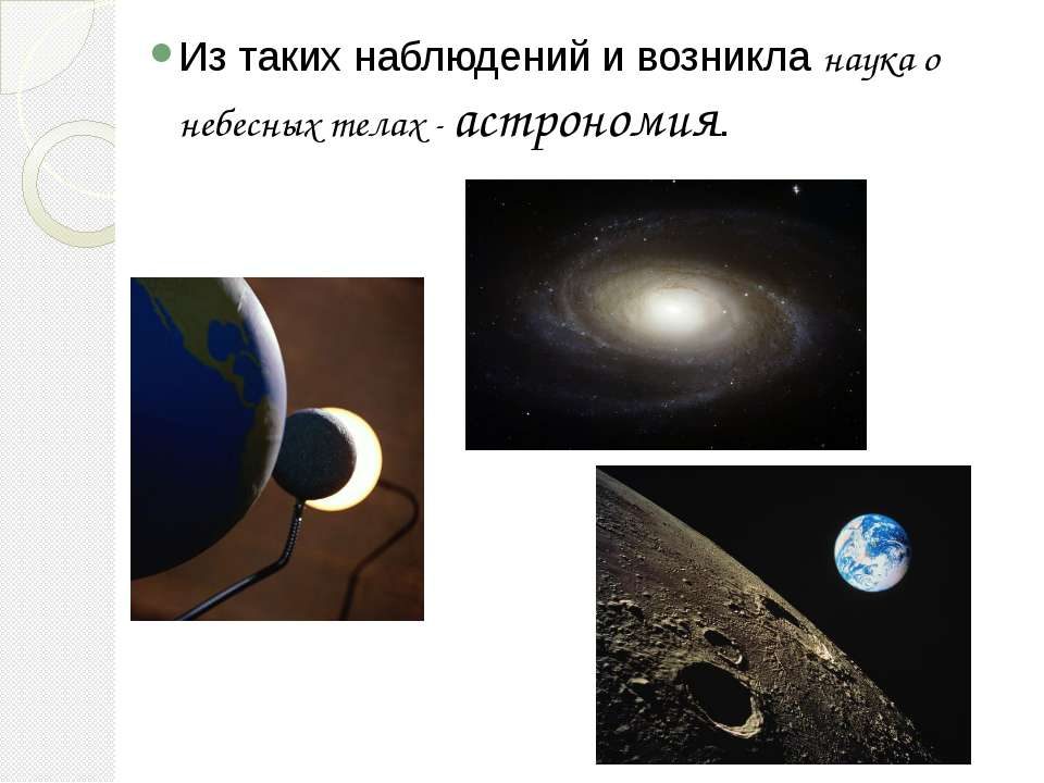 Из таких наблюдений и возникла наука о небесных телах - астрономия.