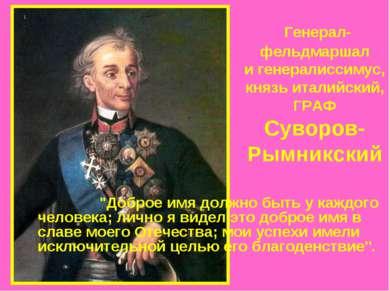Генерал-фельдмаршал и генералиссимус, князь италийский, ГРАФ Суворов-Рымникск...