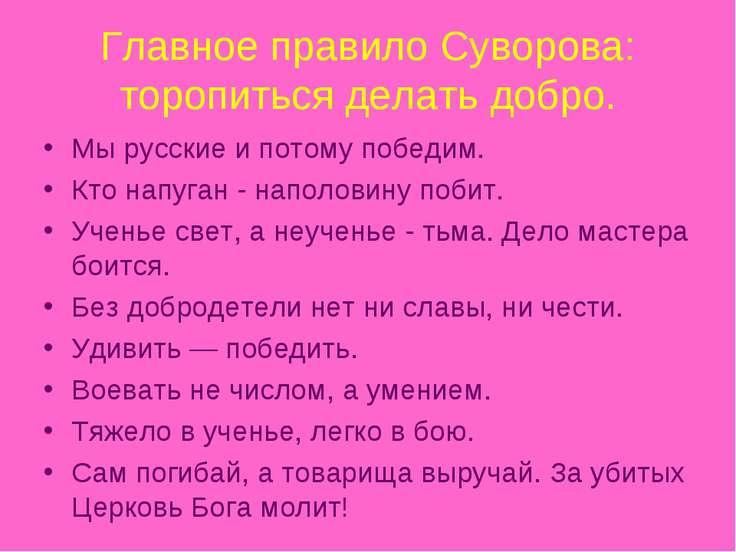 Главное правило Суворова: торопиться делать добро. Мы русские и потому победи...