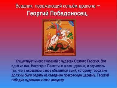 Всадник, поражающий копьём дракона – Георгий Победоносец. Существует много ск...
