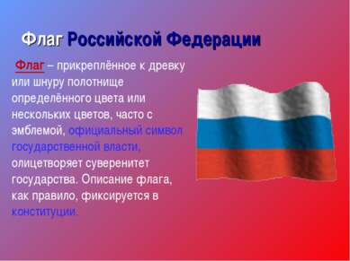 Флаг Российской Федерации Флаг – прикреплённое к древку или шнуру полотнище о...