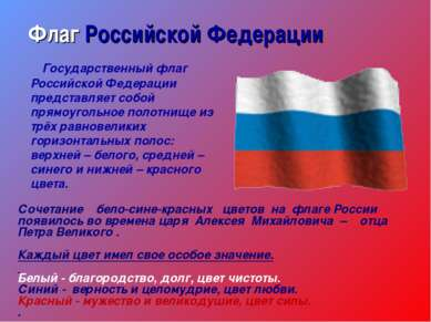 Флаг Российской Федерации Государственный флаг Российской Федерации представл...