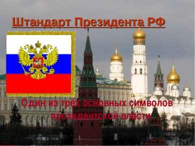 Штандарт Президента РФ Один из трёх основных символов президентской власти