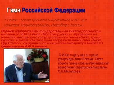Гимн Российской Федерации « Гимн» - слово греческого происхождения, оно означ...