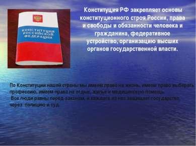 . Конституция РФ закрепляет основы конституционного строя России, права и сво...