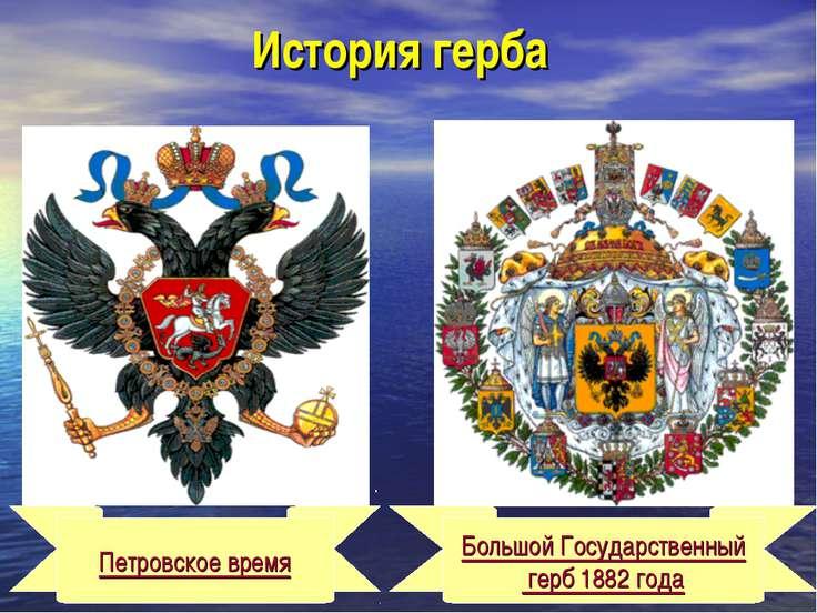 История герба . Большой Государственный герб 1882 года Петровское время