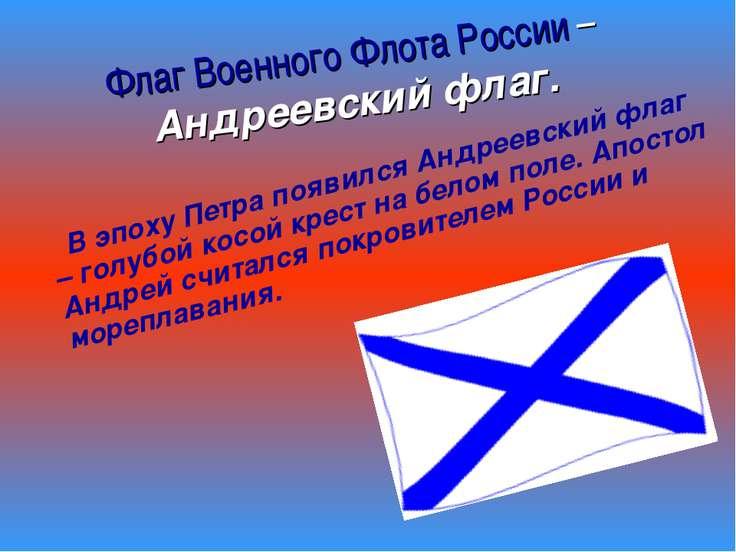 Флаг Военного Флота России – Андреевский флаг. В эпоху Петра появился Андреев...