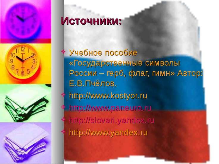 Источники: Учебное пособие «Государственные символы России – герб, флаг, гимн...