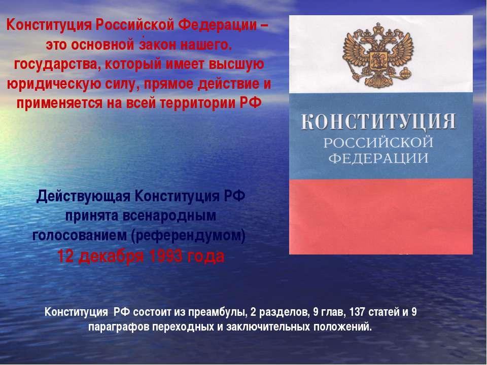 . Конституция Российской Федерации – это основной закон нашего. государства, ...